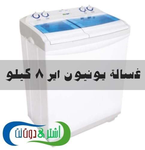 سعر ومواصفات غسالة يونيون اير 8 كيلو في مصر 2018