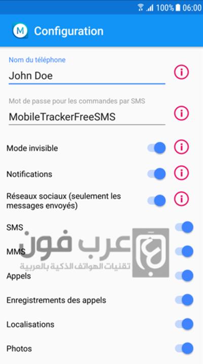 شرح برنامج mobile tracker