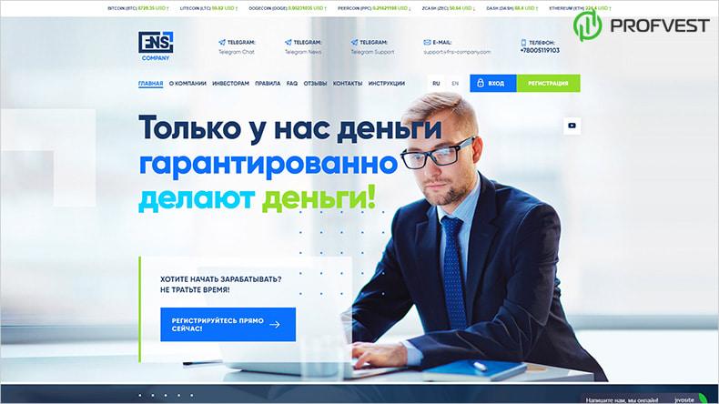 Отчет от FNS Company