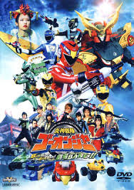 Engine Sentai Go-onger The Movie -  2008 Poster