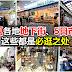 韩国各地地下街、5日市集,这些都是必逛之处!