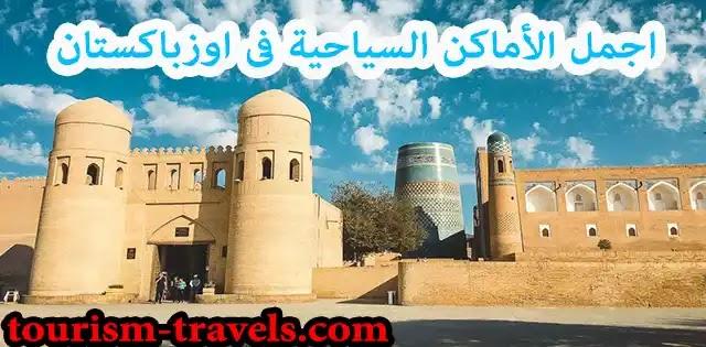 اجمل الاماكن السياحة في اوزباكستان