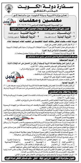 رسمياً اليوم - اعلان وظائف وزارة التربية بالكويت للمعلمين والمعلمات المصريين بالجريدة الرسمية