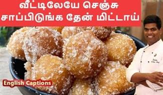 Thaen Mittai Recipe in Tamil | Sweet Recipes | Chef Deena's Kitchen