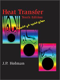 Download Heat Transfer pdf - J.P Holman ، تحميل كتاب انتقال الحرارة pdf ، تأليف : هولمان ، الكتاب ليس مترجم إلى اللغة العربية engineering study material
