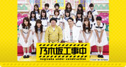 Nogizaka Under Construction Ep 196 ENG SUB INDO HDTV