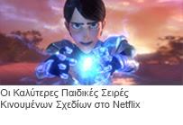 Οι Καλύτερες Παιδικές Σειρές Κινουμένων Σχεδίων στο Netflix
