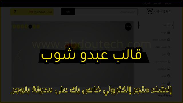قالب عبدو شوب | إنشاء متجر إلكتروني خاص بك على مدونة بلوجر بهذا القالب الاحترافي