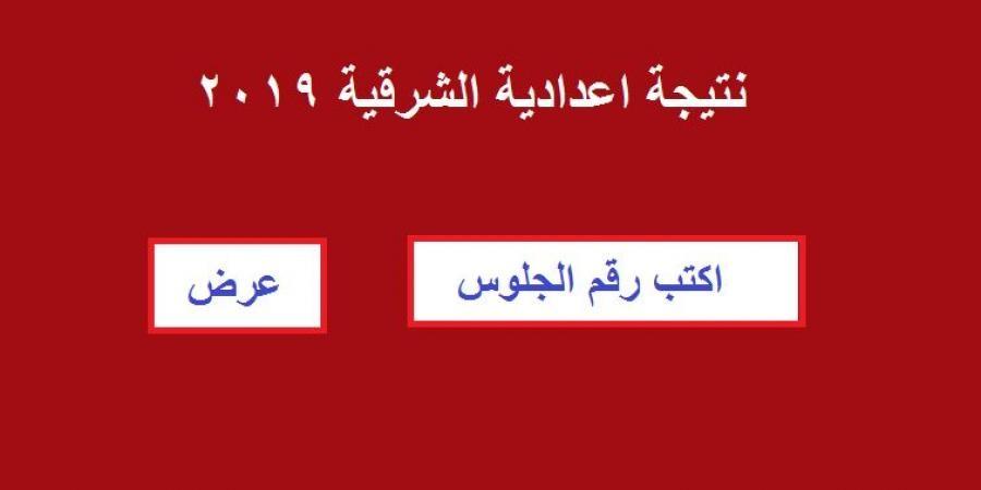 نتيجة الشهادة الإعدادية محافظة الشرقية 2019