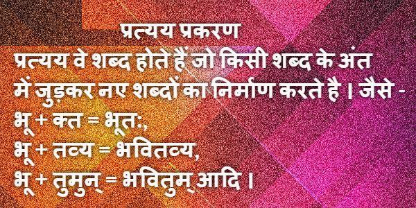 प्रत्यय प्रकरण - Pratyay in Sanskrit