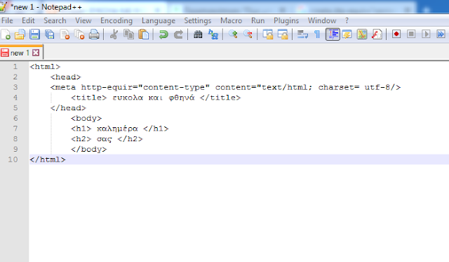 ΕΛΛΗΝΙΚΑ ΚΑΙ ΑΛΛΕΣ ΓΛΩΣΣΕΣ ΣΕ HTML