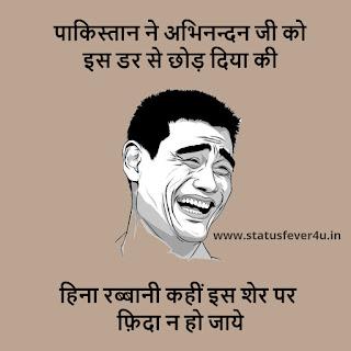 हिना रब्बानी funny jokes in hindi