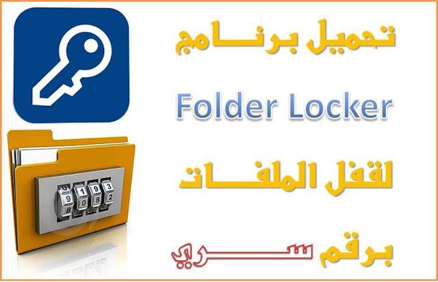 تحميل برنامج فولدر لوك folder locker لقفل الملفات و المجلدات
