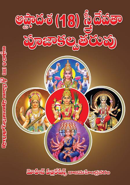 అష్టాదశ స్త్రీ దేవతా పూజాకల్పతరువు | Ashtada StreeDevata Pujakalpataruvu | GRANTHANIDHI | MOHANPUBLICATIONS | bhaktipustakalu