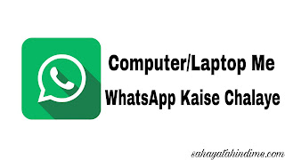 Computer-Laptop-me-Whatsapp-kaise-Chalaye
