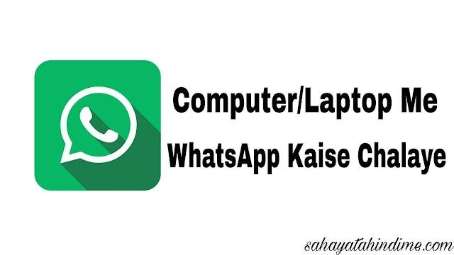 Computer me Whatsapp kaise use kre