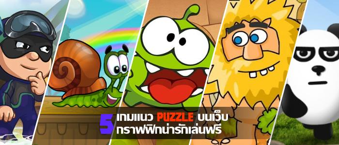 5 เกมแนว Puzzle บนเว็บกราฟฟิกน่ารักเล่นฟรี