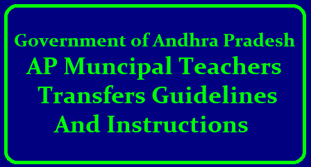 AP Muncipal Teachers Transfers Guidelines and instructions Released PUBLIC SERVICES – MA&UD Dept. – Education – Transfers and Postings of Municipal Teachers working in all the Urban Local Bodies in the state – Guidelines / Instructions on Municipal Teachers' Transfers-2018 (Phase-I) – Orders – Issued. ap-muncipal-teachers-transfers-guidelines-instructions-download/2018/05/ap-muncipal-teachers-transfers-guidelines-instructions-download-apply-online.html