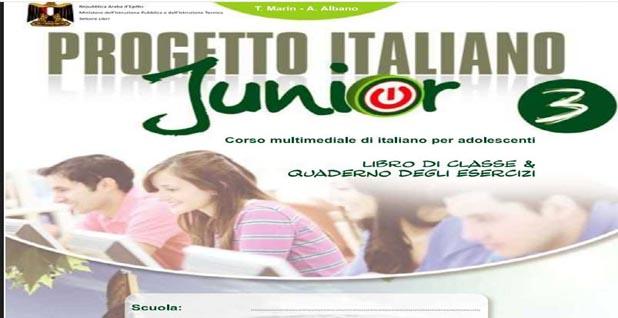 تحميل كتاب اللغة الايطالية للصف الثالث الثانوي 2019