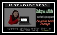 Studiopress-affiliate-marketing-program-se-paisa-kaise-kamaye