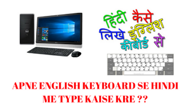 English/QWERTY Keyboard Se Hindi Me Type Kaise Kare - Pk