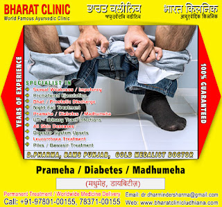 Bawasir Herbal Medicine Doctors Treatment Clinic in India Punjab Ludhiana +91-9780100155, +91-7837100155 http://www.bharatclinicludhiana.com