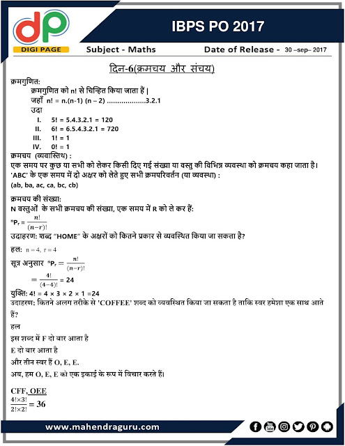 DP | Strategy  For IBPS PO 2017 Permutation and Combination Day-  6  | 29 - Sep - 17