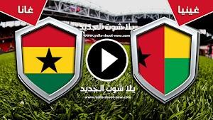 غانا تفوز علي غينيا بيساو وتتاهل لدور 16 اول الممجموعة السادسة في كأس الأمم الأفريقية