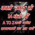 Best Tantrik Baba Ji in Mumbai