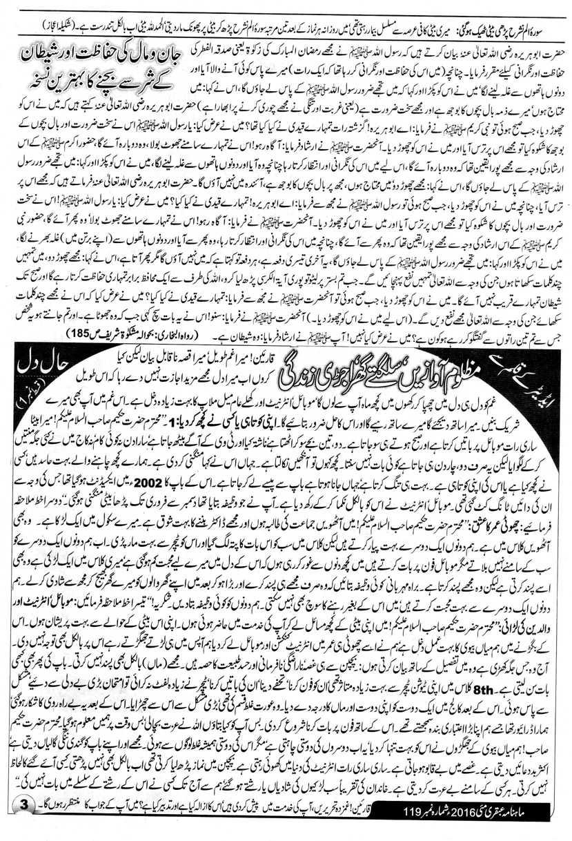Shaitan Ka Sher Sa Hifazat Hakeem Tariq