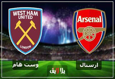 مشاهدة مباراة ارسنال ووست هام بث مباشر اليوم 12-1-2019 في الدوري الانجليزي