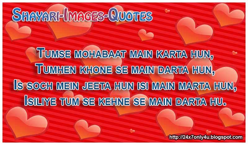 Tumse Mohabbat Main Karta Hun Love Shayari