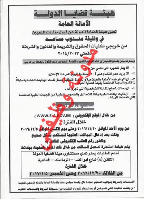 طلب تقديم وظائف هيئة قضايا الدولة