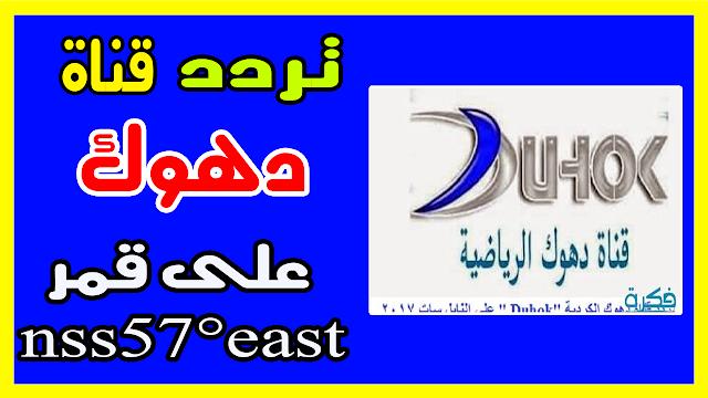 تردد قناة دهوك 2019 تردد قناة دهوك العراقية الرياضية عبر القمر الصناعي