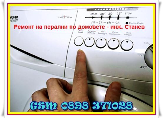 електроника на пералня, индикатори, лампички,включена пералня, заключен люк, обороти за центрофуга,пералня с повредена електроника,