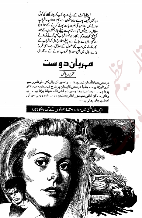 Free online reading Meharban dost novel by Tanveer Riaz