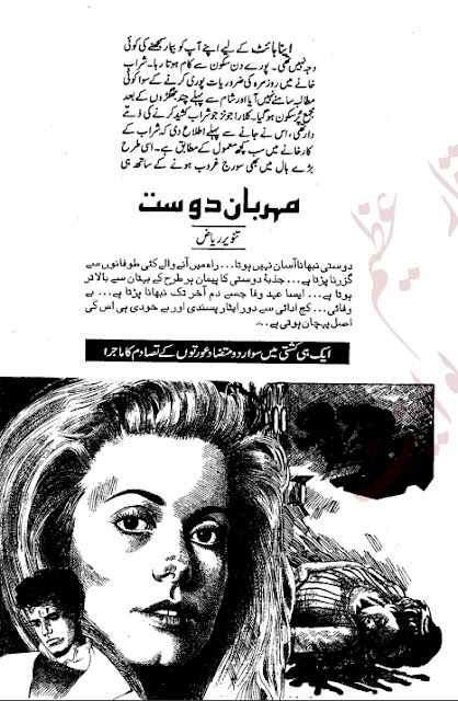 Meharban dost novel by Tanveer Riaz