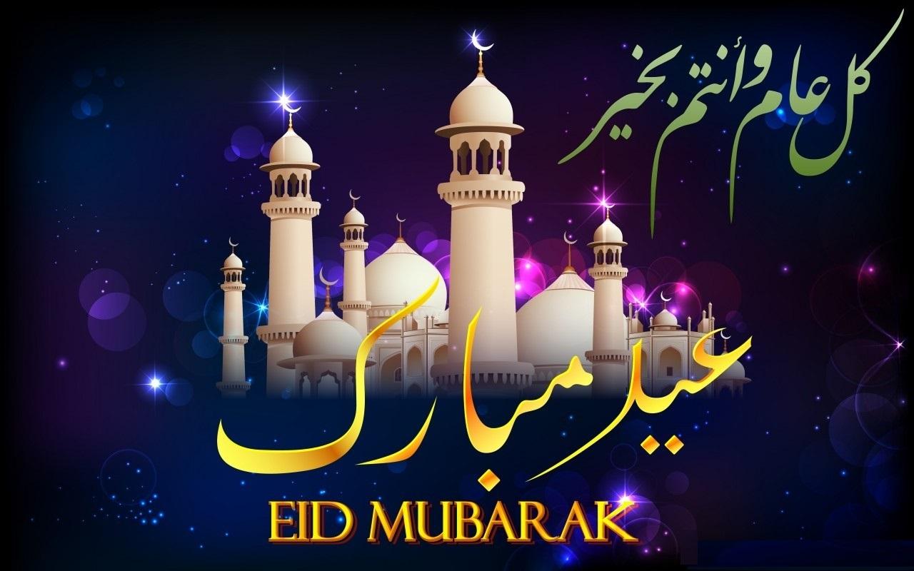 Best Eid Mubarak Images 2017 Free Download Eid Ul Fitr Latest Hd