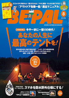 BE PAL (ビーパル) 2016年08月号, manga, download, free