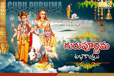 guru-purnima-pournami-telugu-wishes-quotes-and-greetings-hd-wallpapers