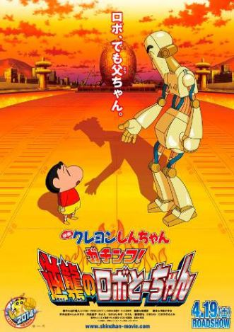 Crayon Shin-chan Movie 22: Gachinko! Gyakushuu no Robo Tou-chan