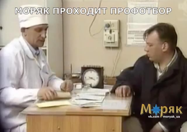 моряк проходит медкомиссию, кабинет терапевта