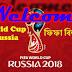 স্বাগতম ফিফা বিশ্বকাপ ২০১৮