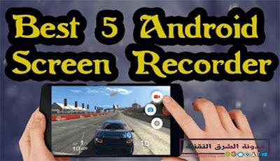 أفضل 5 تطبيقات لتسجيل فيديو علي شاشة هاتفك الذكي