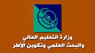وزارة التعليم العالي والبحث العلمي وتكوين الأطر