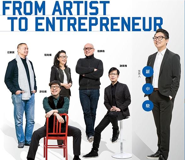 從設計師到創業家,規模化才能建構台灣文創產業生態