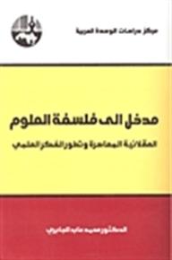 تحميل كتاب مدخل الى فلسفة العلوم pdf مجانا