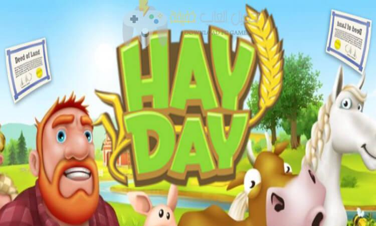 تحميل لعبة هاي داي Hay Day للكمبيوتر والموبايل اخر اصدار