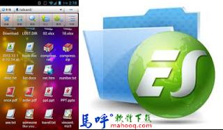 ES檔案瀏覽器(ES文件管理器)APK 下載