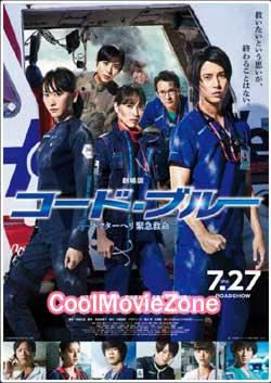 Code Blue the Movie (2018)